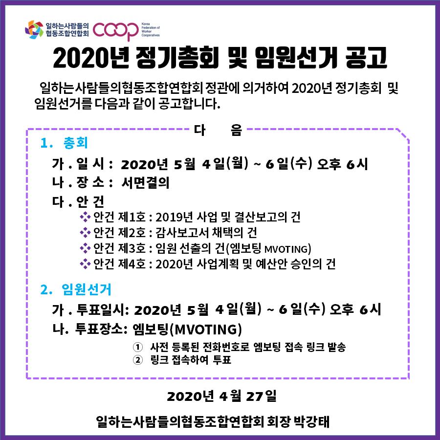 총회 및 선거 공고(2020.04.27).png