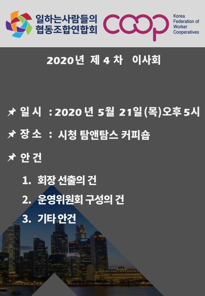 2020 제4차 이사회 공지.jpg