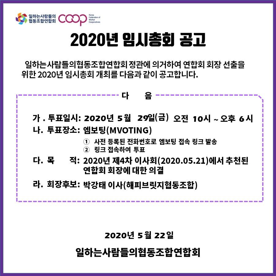 2020 임시총회 및 선거 공고_2020.05.22.jpg