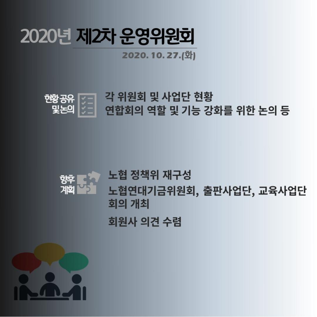 일하는사람들의협동조합연합회 10월 카드뉴스_3.png