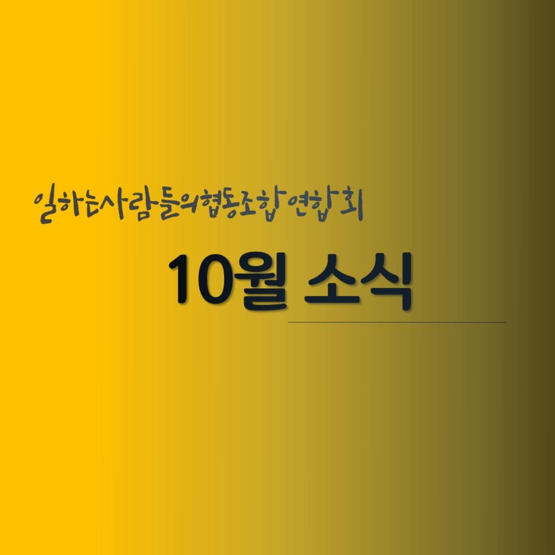 일하는사람들의협동조합연합회 10월 카드뉴스_1.png
