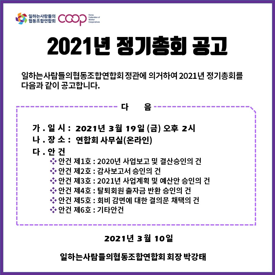 2021년 정기총회 공고.jpg