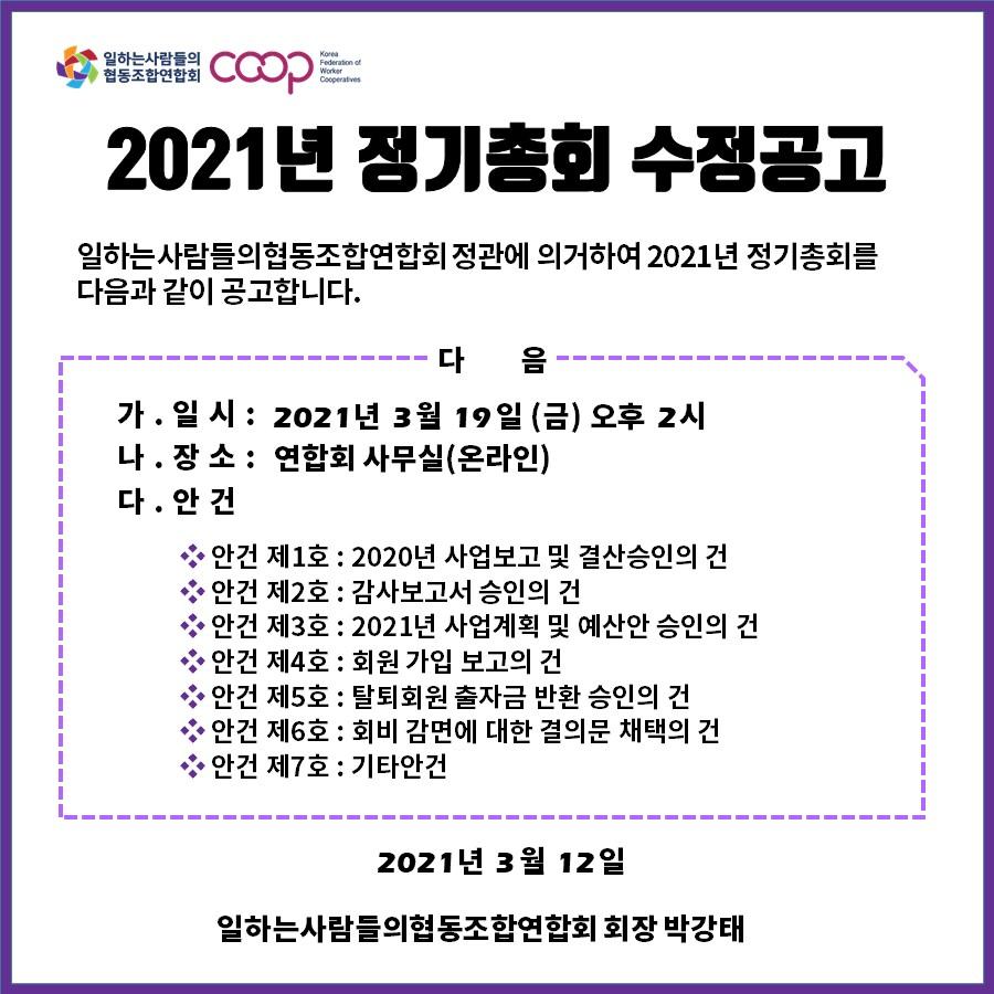2021년 정기총회 수정공고.jpg
