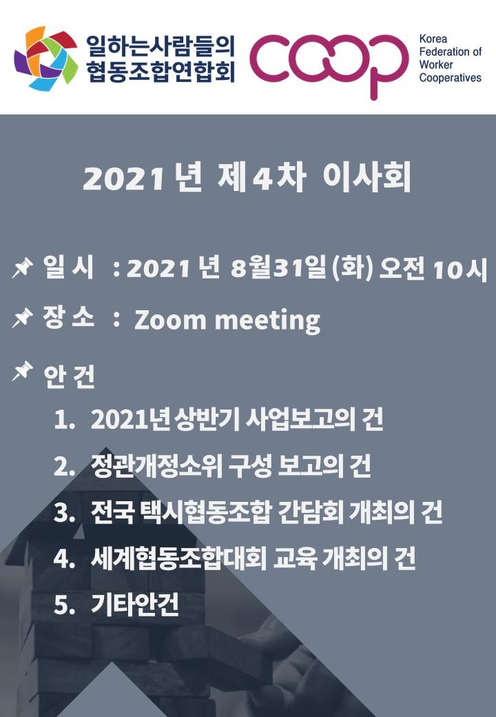 2021 제4차 이사회 공지.jpg