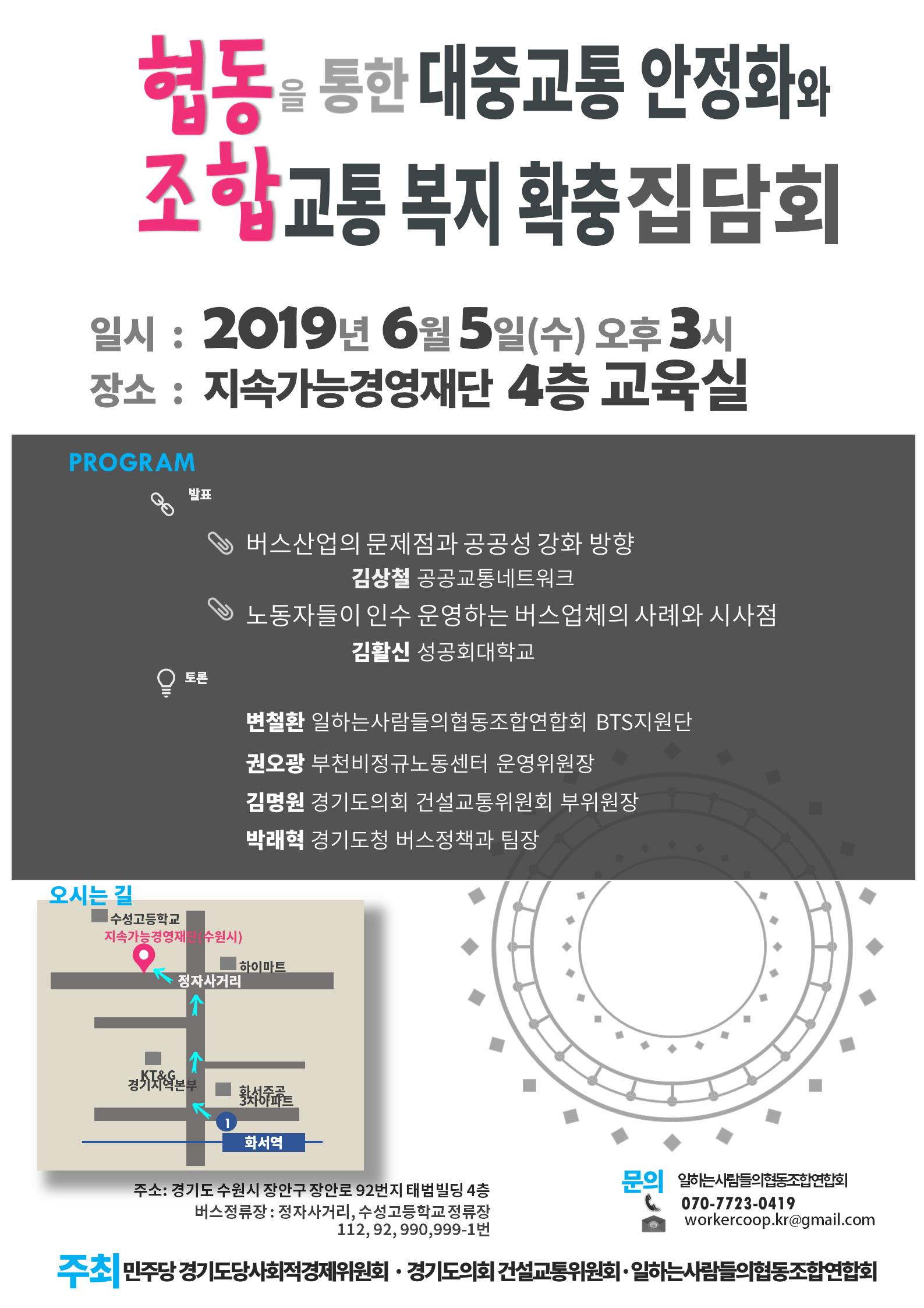 20190601_웹자보_경기버스긴급토론회.png