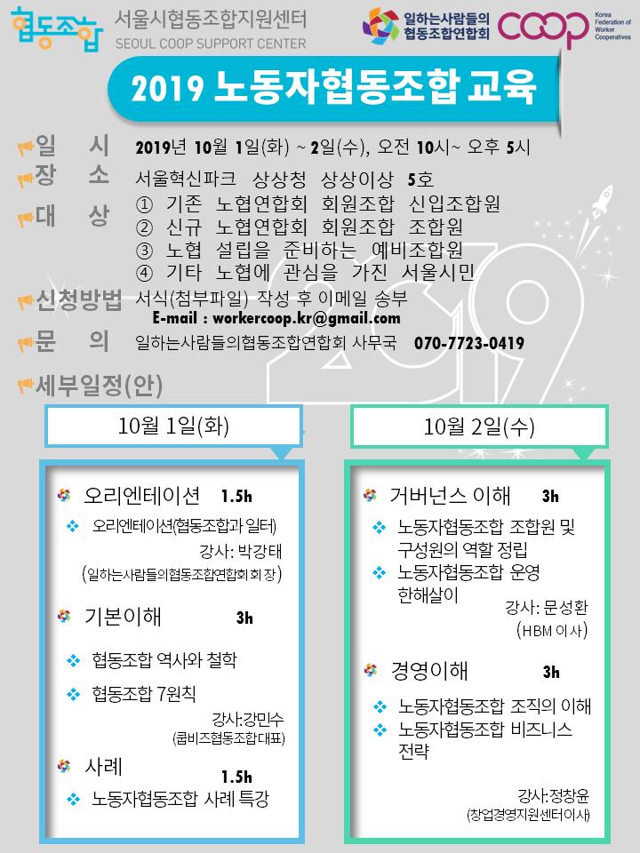 2019.09.18 노협교육안내.png