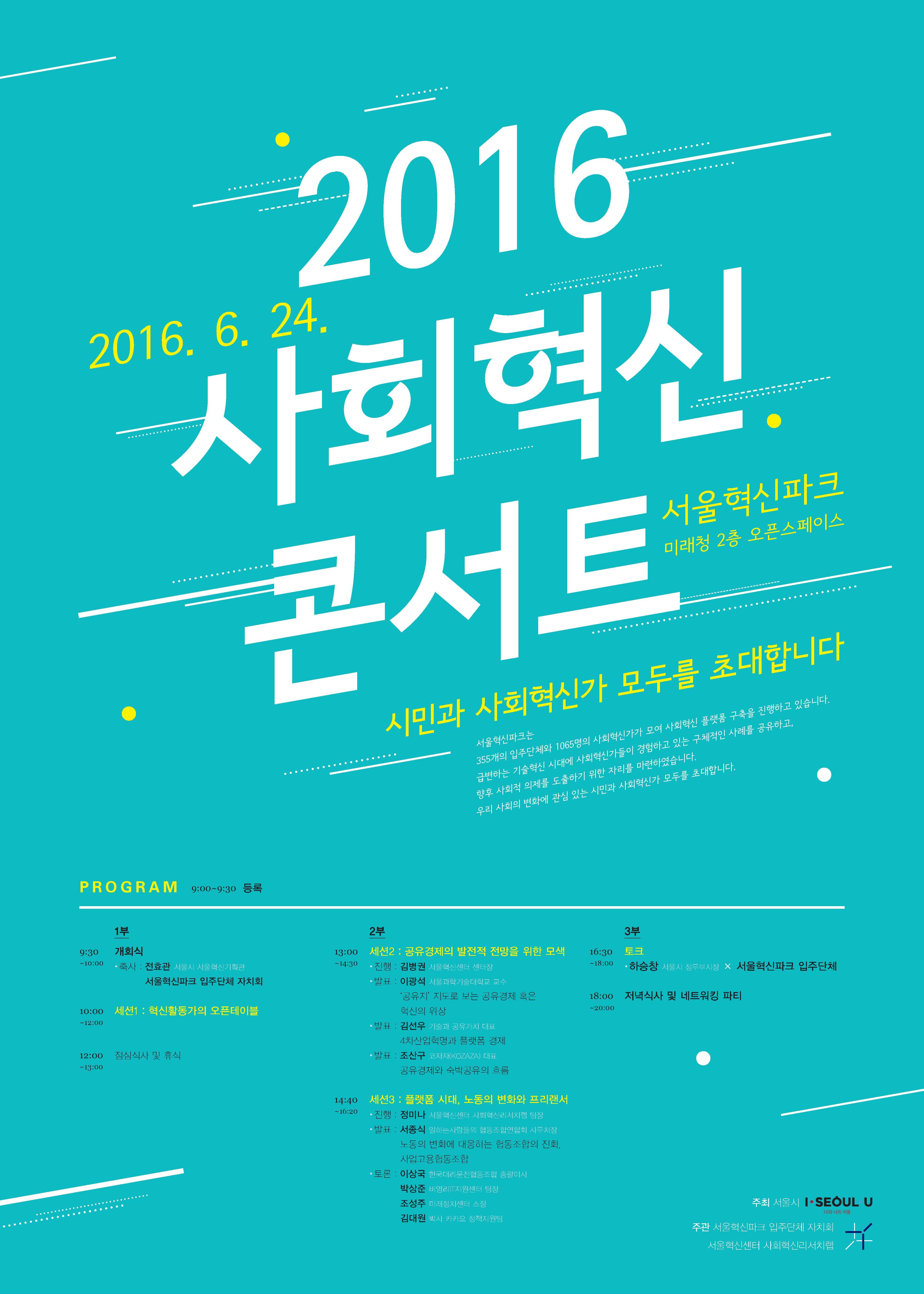 2016 사회혁신 콘서트 포스터 FF.jpg