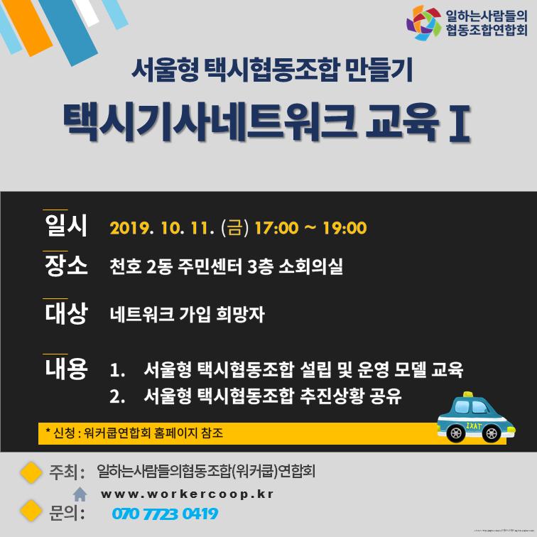 2019.10.04. 웹포스터_택시기사네트워크 교육.png