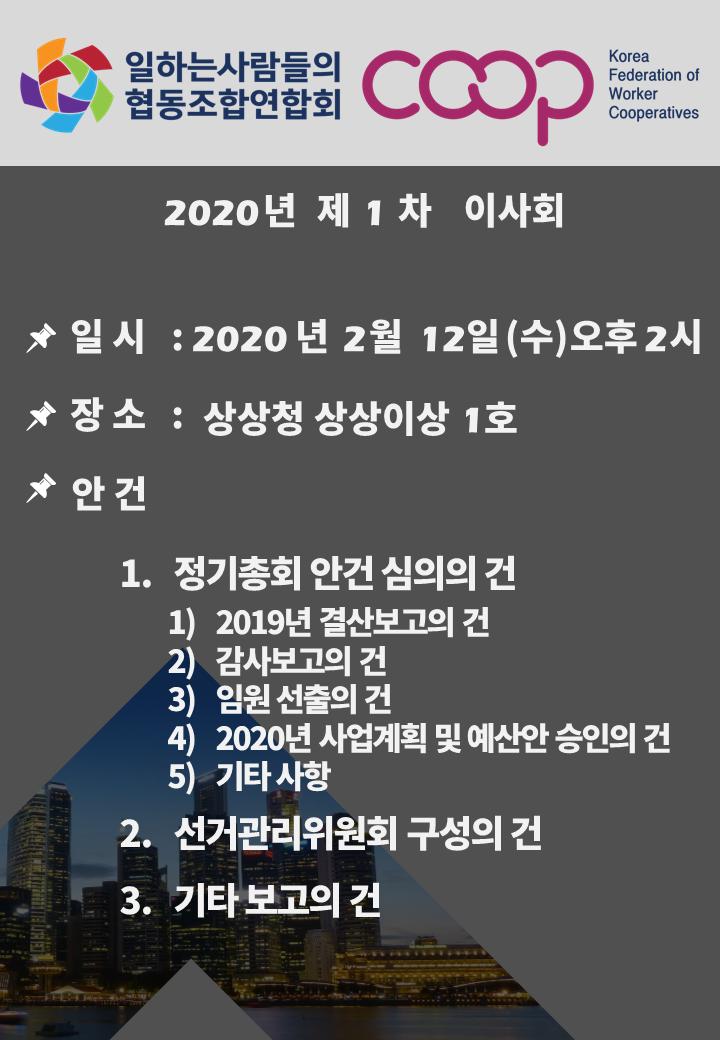 2020 제1차 이사회 공지.png
