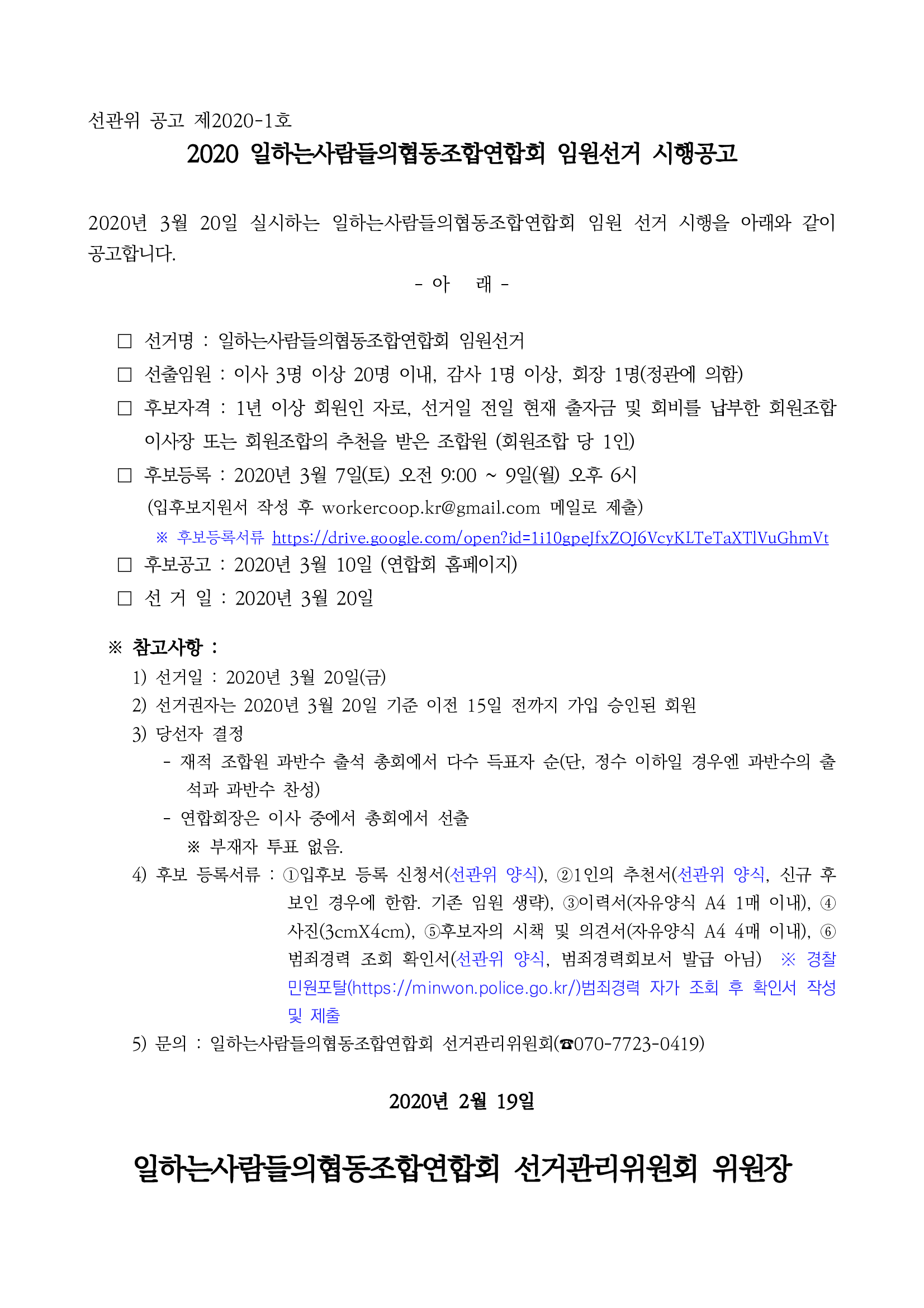 2020.02.19-임원선거-공고문.png