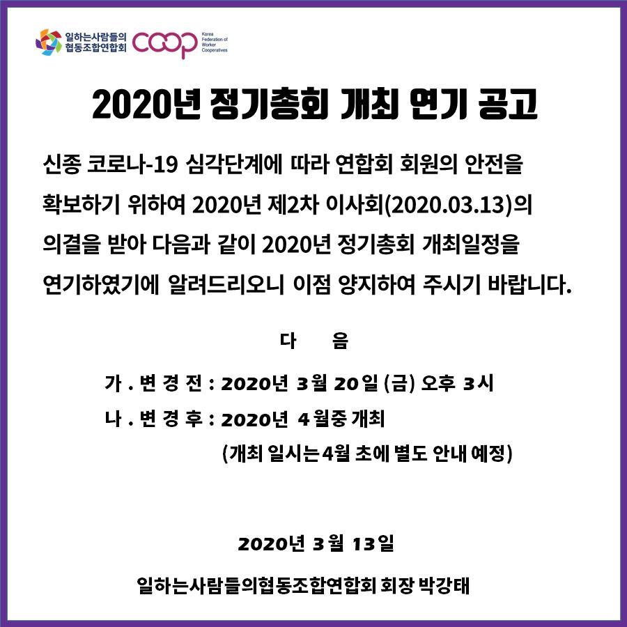 총회 개최 연기 공고.png