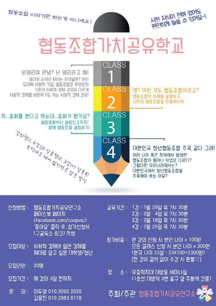 sz_협동조합가치공유학교포스터-수정.jpg